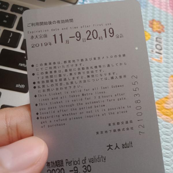cara beli tiket subway tokyo 72 hr